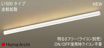 パナソニック LGB50614LB1 LEDラインライト1500全般拡散 電球【送料無料】
