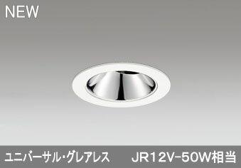 オーデリック ODELIC XD603143HC LEDダウンライト【送料無料】