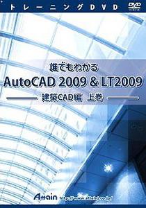 ATTE-558 「直送」【代引不可・他メーカー同梱不可】 アテイン 誰でもわかる AutoCAD 2009 & LT 2009 建築CAD編 上巻 【1入】