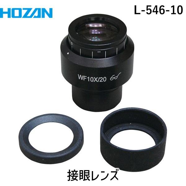 ホーザン(HOZAN) [L-546-10] 接眼レンズ L54610