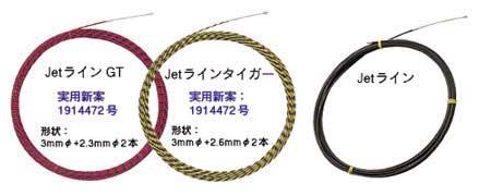 マーベル MW-7100 JETライン ジェットラインタイガー 100mm MW7100