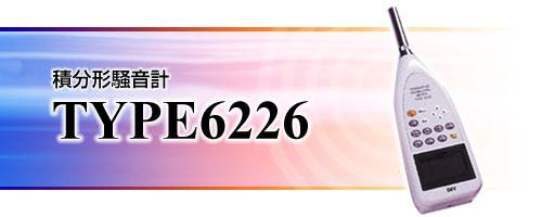 【納期-約2ヶ月】IMV TYPE 6226 積分形騒音計 TYPE6226 TYPE6226