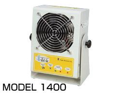 ヒューグル MODEL1400 DC式イオン送風器 I Blower MODEL-1400【送料無料】