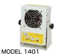 ヒューグル MODEL1401 DC式イオン送風器 I Blower MODEL-1401【送料無料】
