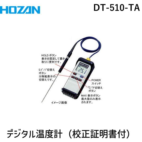 【納期-約1ヶ月】ホーザン(HOZAN) [DT-510-TA] デジタル温度計(校正証明書付)  DT510TA