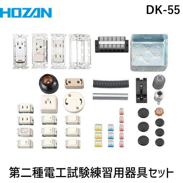 HOZAN ホーザン DK-55 第二種電工試験練習用器具セット DK55