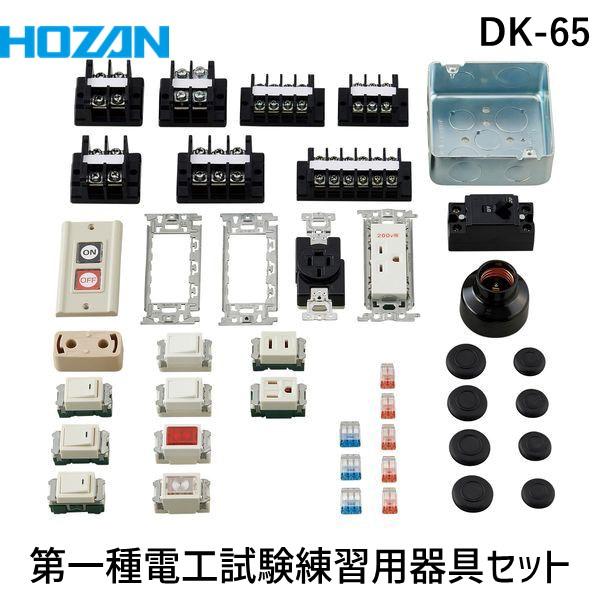 【ポイント最大40倍!12/5日限定!※要エントリー】【スーパーSALEサーチ】HOZAN(ホーザン)[DK-65]第一種電工試験練習用器具セット DK65