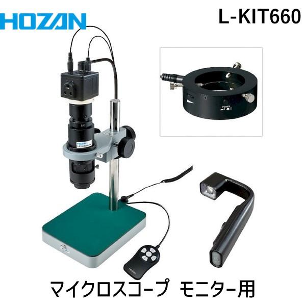 HOZAN ホーザン L-KIT660 マイクロスコープ モニター用 LKIT660