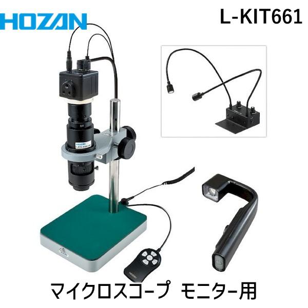HOZAN ホーザン L-KIT661 マイクロスコープ モニター用 LKIT661
