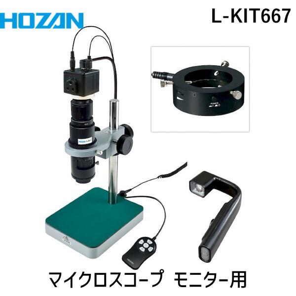 HOZAN ホーザン L-KIT667 マイクロスコープ モニター用 LKIT667