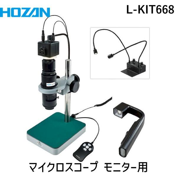 HOZAN ホーザン L-KIT668 マイクロスコープ モニター用 LKIT668
