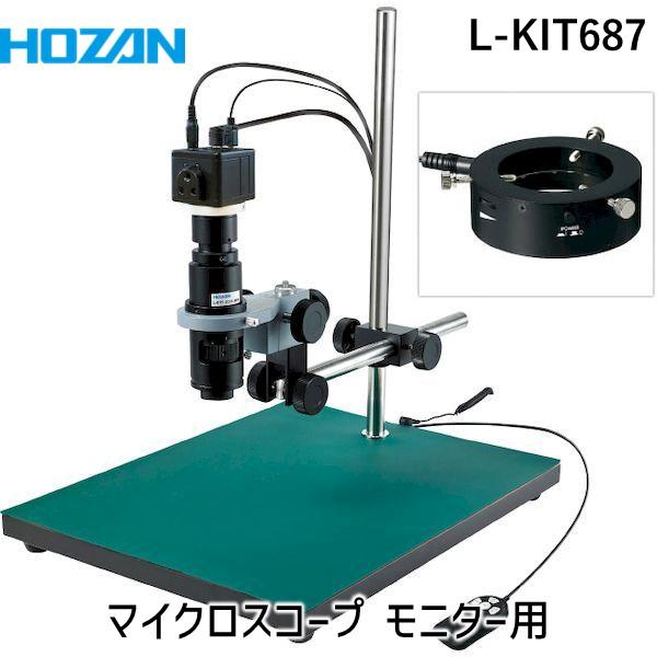 【日本未発売】 モニター用 HOZAN マイクロスコープ L-KIT687 ホーザン LKIT687:測定器・工具のイーデンキ-DIY・工具
