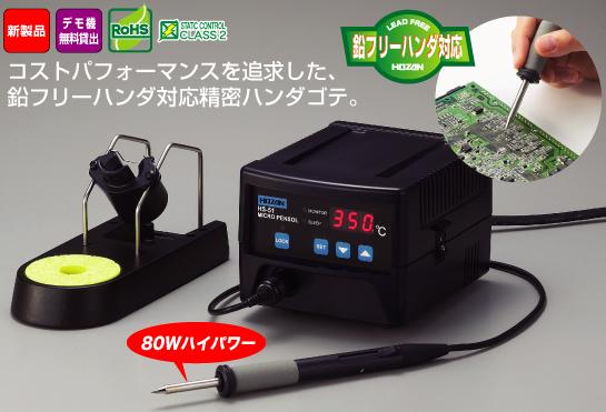 HOZAN(ホーザン) [HS-51] 温調式ハンダゴテ HS51【送料無料】