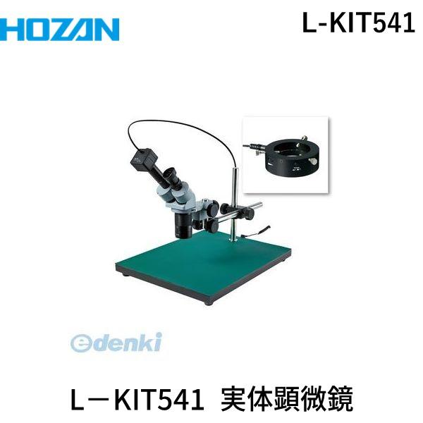 ホーザン HOZAN L-KIT541 L-KIT541 実体顕微鏡LKIT541【送料無料】