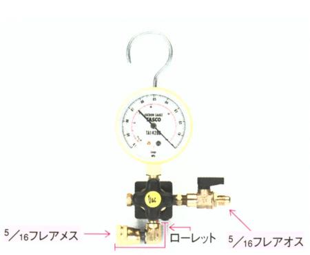 TASCO タスコ TA142VK-3 ウルトラミニ真空ポンプ用真空ゲージキット TA142VK3