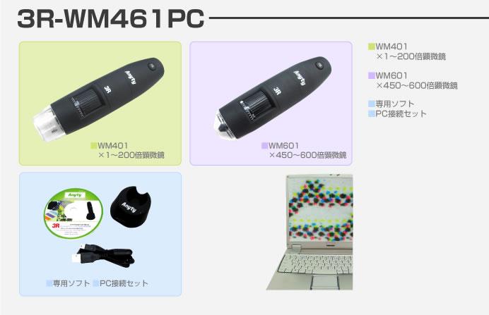 スリーアールシステム(3R)[3R-WM461PC] 「直送」【代引不可・他メーカー同梱不可】2.4GHzワイヤレス顕微鏡 AnytyPRO2.4 PCモデル 3RWM461PC
