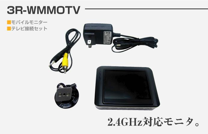 スリーアールシステム(3R)[3R-WMMOTV] 「直送」【代引不可・他メーカー同梱不可】2.4GHzワイヤレス顕微鏡 専用液晶TVケーブルセット 3RWMMOTV