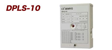 電菱(DENRYO) [DPLS-10] 太陽電池充放電コントローラ 夜間タイマー付 DPLS10