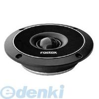 フォステクス(FOSTEX)[FT-48D] 【納期:約2週間】 ドーム型ツイーター (1本) FT48D