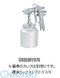 近畿製作所 [C 97S-25] スプレーガン クリーミー吸上式スプレーガン C97S25【キャンセル不可】