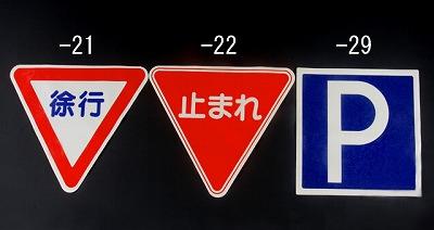 【個人宅配送不可】 EA983BB-21 直送 代引不可・他メーカー同梱不可 路面道路標識 徐行 EA983BB21【キャンセル不可】
