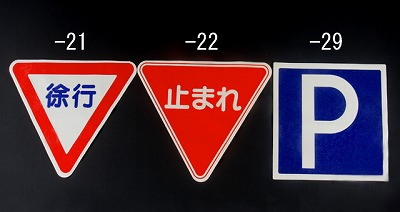 【個人宅配送不可】 EA983BB-22 直送 代引不可・他メーカー同梱不可 路面道路標識 止まれ EA983BB22【キャンセル不可】