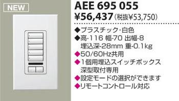 コイズミ照明(小泉照明) [AEE695055] ライトコントローラ AEE-695055