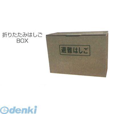 【個数:1個】ORIRO(松本機工) [HASIGO-BOX-M] 「直送」【代引不可・他メーカー同梱不可】 強力折たたみ式避難はしご用 スチール製格納箱 Mサイズ HASIGOBOXM【送料無料】