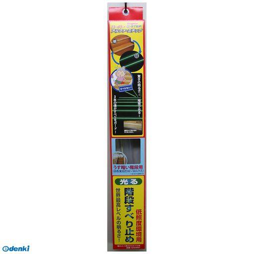 【ポイント最大29倍 3月25日限定 要エントリー】LTI エルティーアイ SAS4067 蓄光テープ付階段すべり止め スーパーアルファステップ 幅4cm×長さ67cm