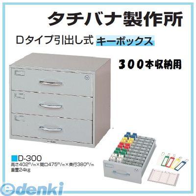 【個人宅配送不可】【個数:1個】タチバナ製作所 D-300 直送 代引不可・他メーカー同梱不可 キーボックス引出し式Dタイプ 300本用 D300