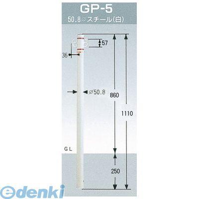 <title>グリーンライフ GP-5 パークライン 日本メーカー新品 車止めポール φ50.8 両フック スチール 白 H1110ミリ GP5</title>