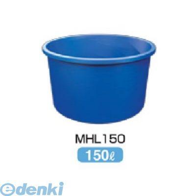 【個数:1個】【個人宅配送不可】カイスイマレン MHL150 直送 代引不可・他メーカー同梱不可 ポリエチレンタンク丸型槽浅型タイプ MHL150【送料無料】