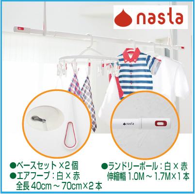 ナスタ(NASTA)キョーワナスタ 室内物干しセット[KS-NRP020-WR-2+KS-NRP003-17P-R-1] エアフープ ホワイト×レッド2本 +ランドリーポール ホワイト×レッド1本
