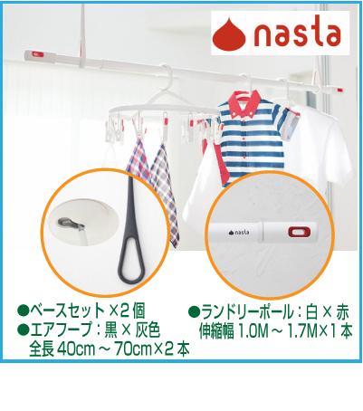 ナスタ(NASTA)キョーワナスタ 室内物干しセット[KS-NRP020-BKGR-2+KS-NRP003-17P-R-1] エアフープ ブラック×グレー2本 +ランドリーポール ホワイト×レッド1本