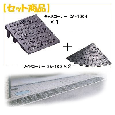ミスギ(MISUGI) [CA-100H【1】+SA-100【2】] キャスコーナーCA100H【1枚】+サイドSA-100【2枚】 CA100H【1】+SA100【2】