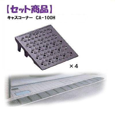 ミスギ MISUGI CA-100H【4】 キャスコーナーCA100H【4枚】 CA100H【4】