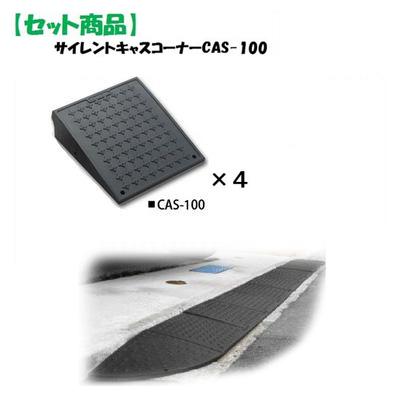 ミスギ(MISUGI) [CAS-100【4】] サイレントキャスコーナーCAS100【4枚】 CAS100【4】