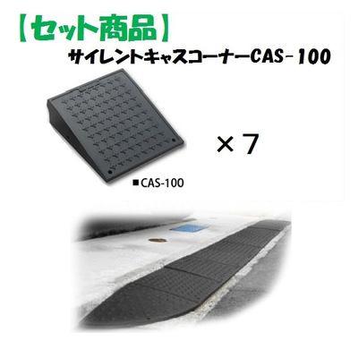 ミスギ MISUGI CAS-100【7】 サイレントキャスコーナーCAS100【7枚】 CAS100【7】