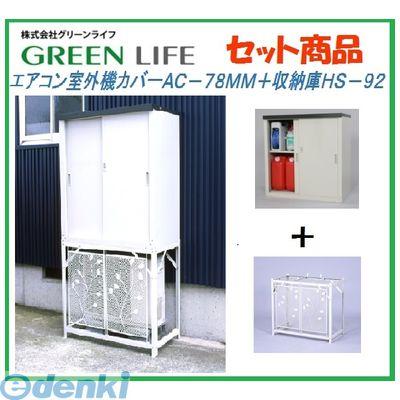 グリーンライフ HS-92+AC-78MM 【セット品】収納庫【物置】エアコンカバーセット HS92+AC78MM