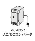 小野測器 VC-0352 ACアダプタ AC100V VC0352【送料無料】