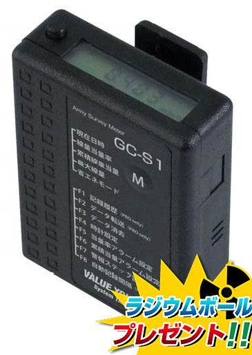 【特典付き】[GC-S1]放射線測定器 ガイガーカウンター 放射能チェック 放射レベル測定【送料無料】
