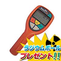 【納期-約1.5ヶ月】【特典付き】TRACERCO T402 ガイガーカウンター T-402 空間放射線の測定に! 英国製 日本語マニュアル付 放射能検知 被爆対策 原発事故