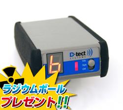 【特典付き】D-tect MiniRad-D シンチレーション式放射線測定器 MiniRadD 小さくて反応が速い 高感度 米国製 日本語マニュアル付