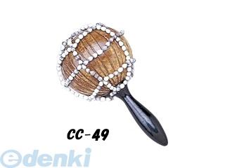 【個数:1個】キクタニ KIKUTANI CC-49 やしの実カバサ CC49
