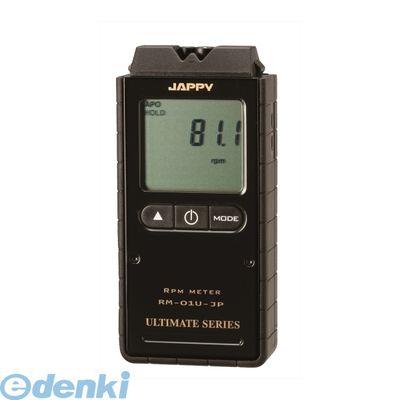 JAPPY(ジャッピー) [RM-01U-JP] デジタル回転計