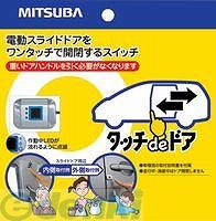 ミツバサンコーワ SD1-102 タッチDEドア ポルテ SD1102【送料無料】