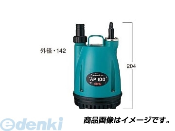 日立工機 [AP 100 50HZ] 水中ポンプ AP10050HZ【送料無料】