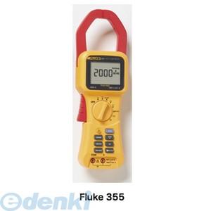 フルーク(FLUKE)[FLUKE-355] 【納期:約2ヶ月】 True-rmsクランプメーター FLUKE355【送料無料】