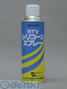 ファインケミカル(FCJ)[FC-112]【24個入】 RTVシリコ-ンスプレー FC112【キャンセル不可】