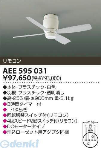コイズミ照明 [AEE595031] 【工事必要】 インテリアファン AEE595031